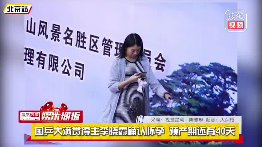 国乒大满贯得主李晓霞确认怀孕