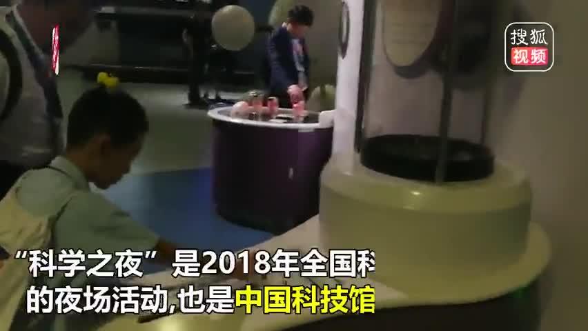 中国科技馆首开夜场