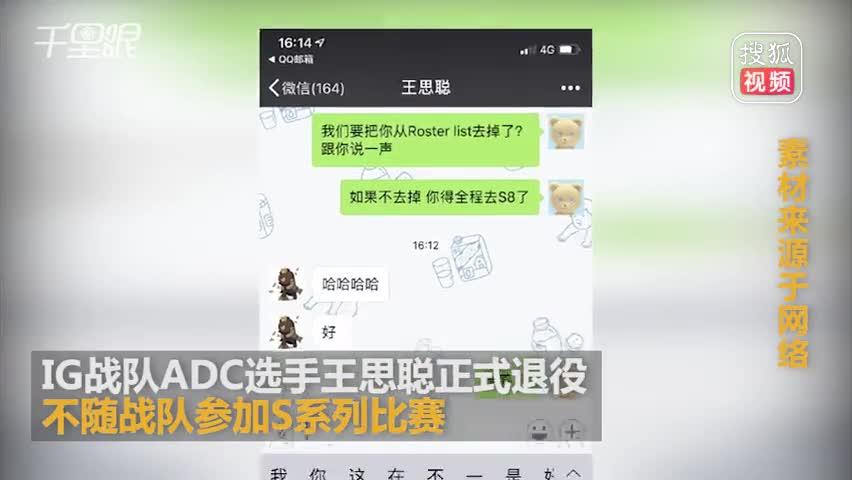 IG战队王思聪退役:100%胜率