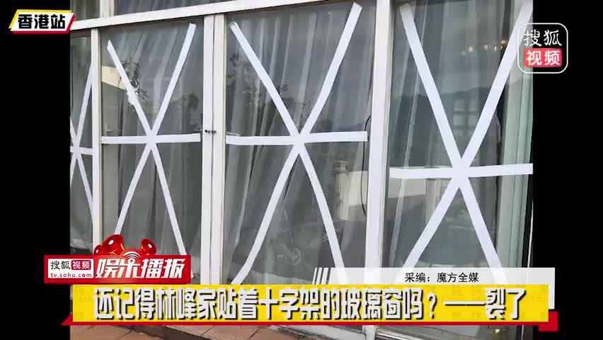 还记得林峰家贴着十字架的玻璃窗吗?裂了