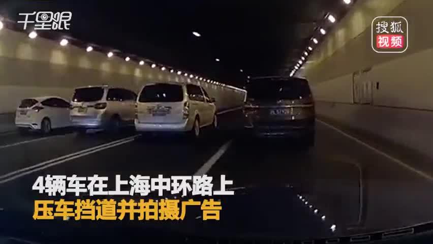 上海4车为拍摄广告 闹市压车挡道惹众怒