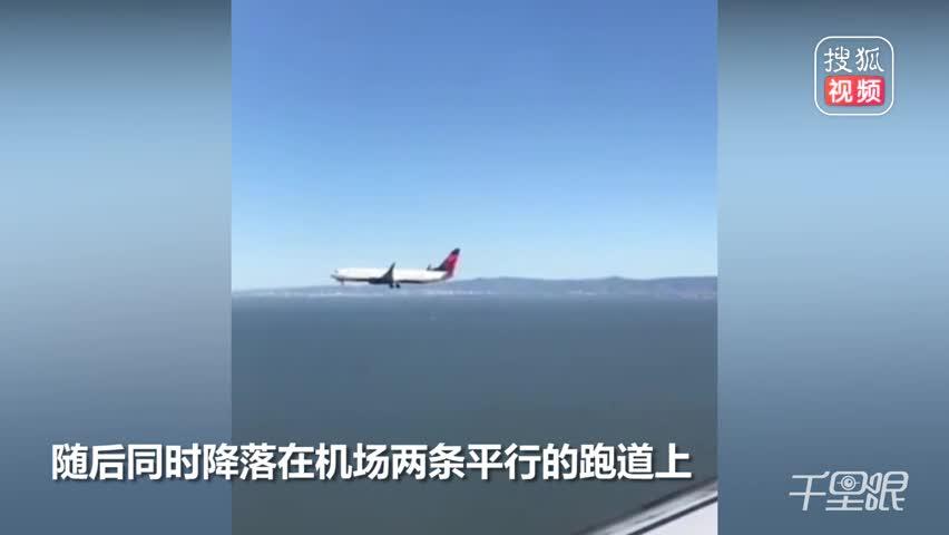 """实拍美国两架客机""""肩并肩""""齐飞"""