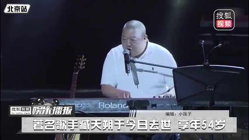 著名歌手臧天朔因肝癌去世