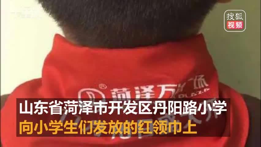 小学生红领巾上印万达广告