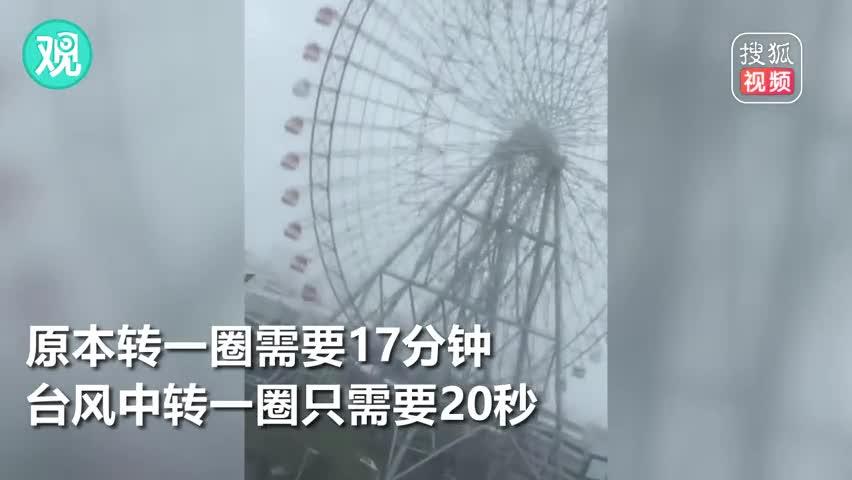 强台风横扫日本 摩天轮秒变大风车