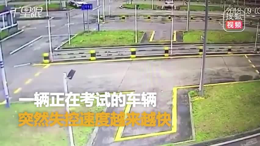 女学员误把油门当成刹车 考场内上演急速飞车