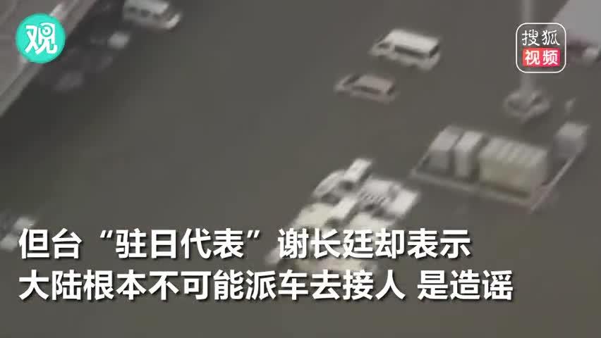 谢长廷:大陆怎么可能去救人