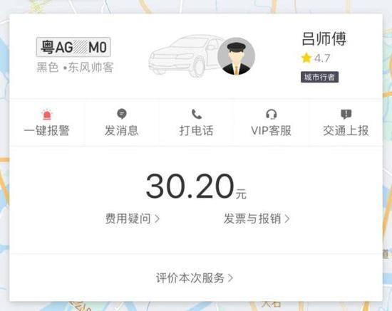 广州女子称坐滴滴被困一键报警无效 交委调查