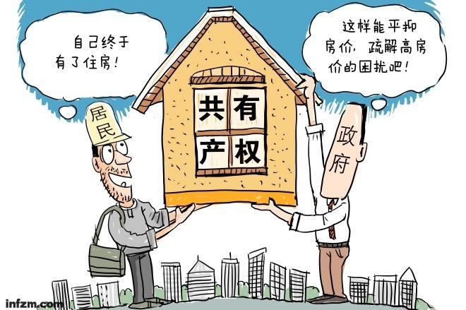 粤共有产权住房政策征求意见:满10年可上市