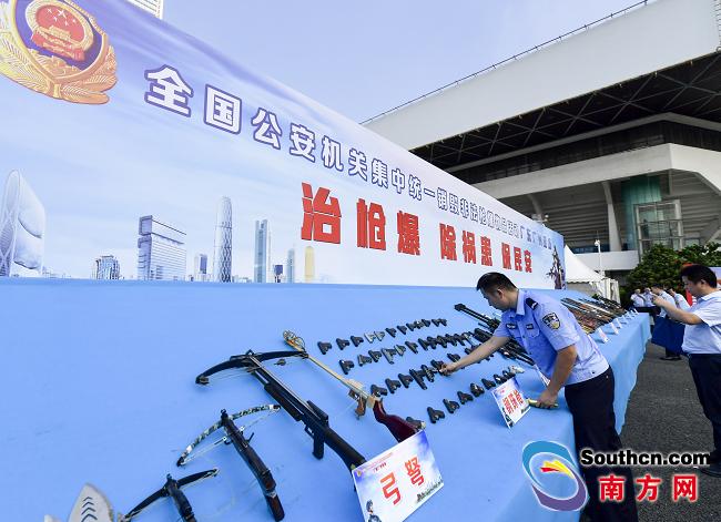 广东省公安机关组织开展集中统一销毁非法枪爆物品活动