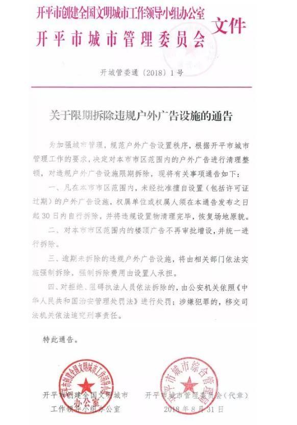 开平市关于限期拆除违规户外广告设施的通告