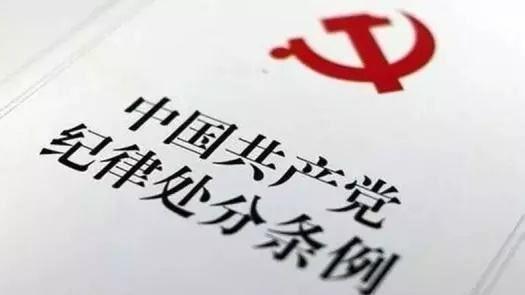 8月26日,新修订的《中国共产党纪律处分条例》(下简称《条例》)全文