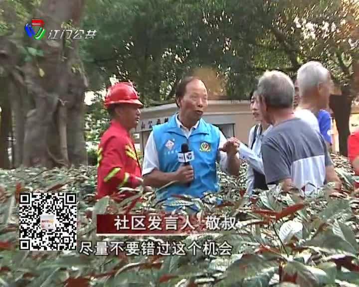 20180912新闻共同睇