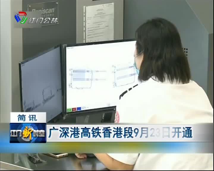 广深港高铁香港段9月23日开通