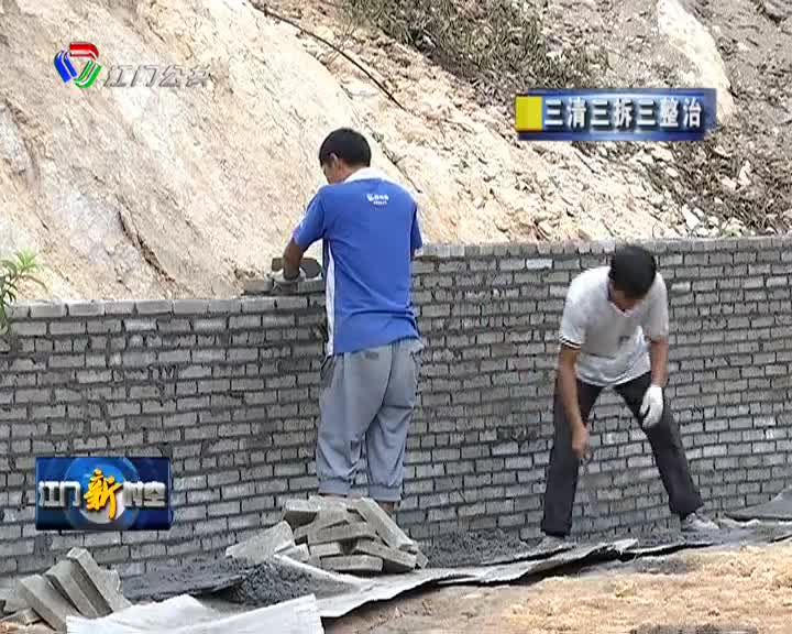 """鹤山:国庆前完成10条""""三清三拆三整治""""示范村整治任务"""