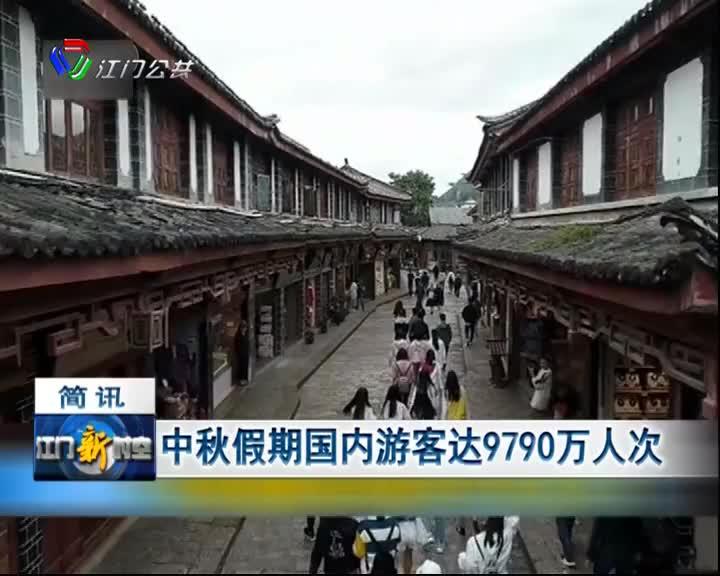 中秋假期国内游客达9790万人次