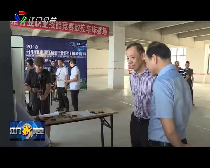 开平市水暖卫浴行业职业技能大赛总决赛圆满结束