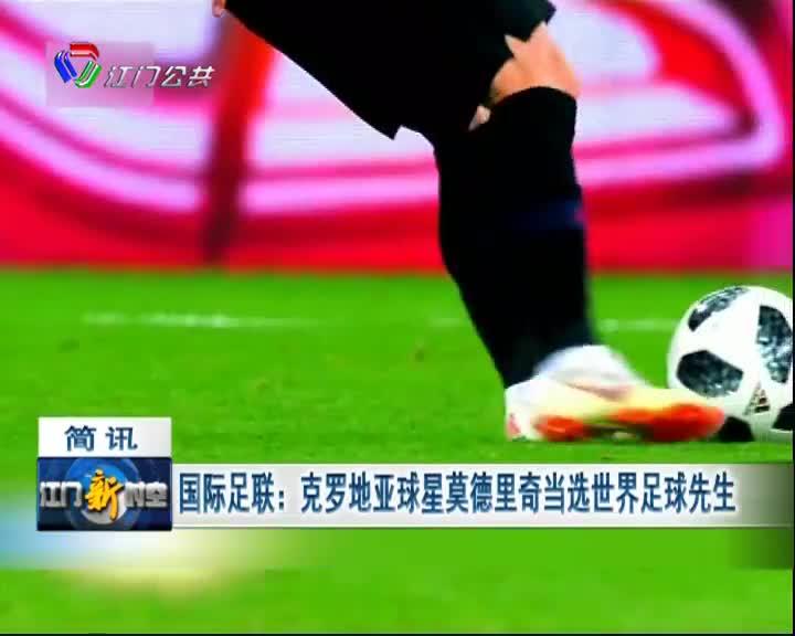 国际足联:克罗地亚球星莫德里奇当选世界足球先生