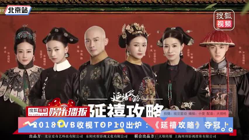 2018TVB收视TOP10出炉 延禧攻略夺冠