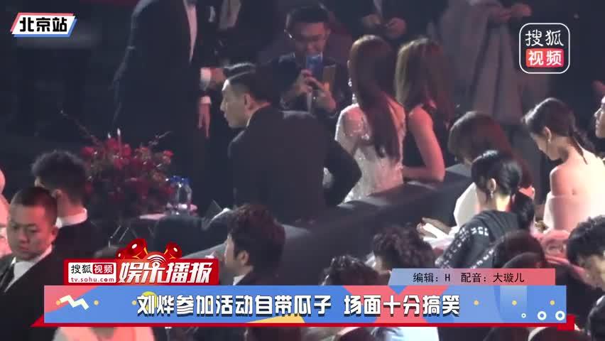 刘烨参加活动自带瓜子 场面十分搞笑
