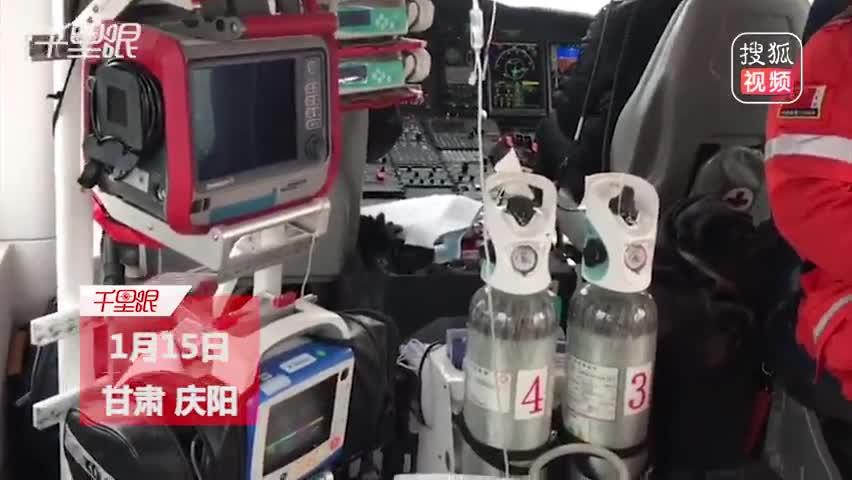57分钟300公里 救援直升机成功转运病重患者