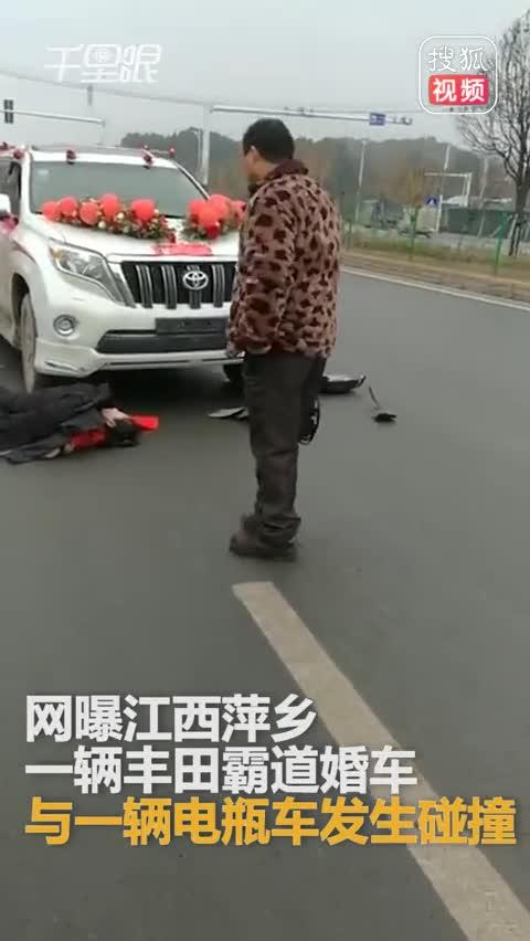 霸道婚车迎亲途中撞倒路人