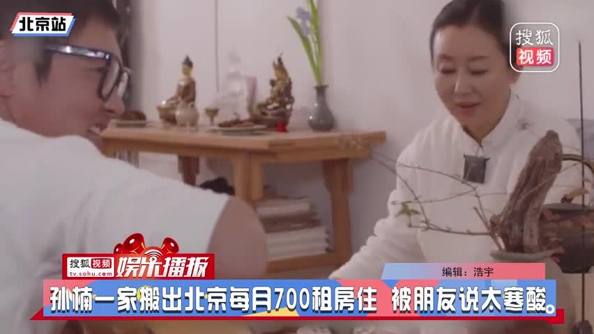 孙楠一家搬出北京每月700租房住