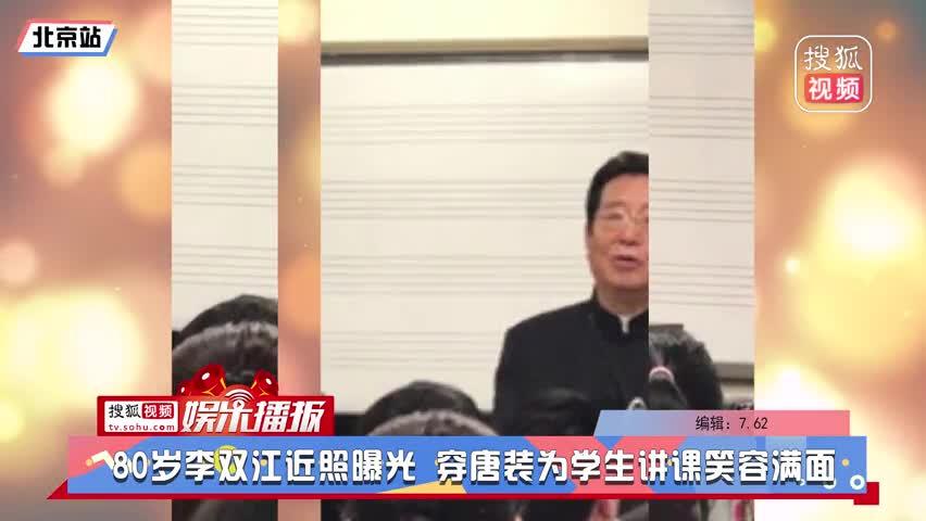80岁李双江近照曝光 穿唐装为学生讲课笑容满面