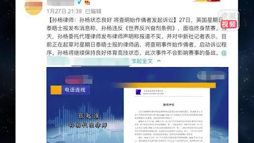 孙杨发律师函要求《星期日泰晤士报》公开道歉