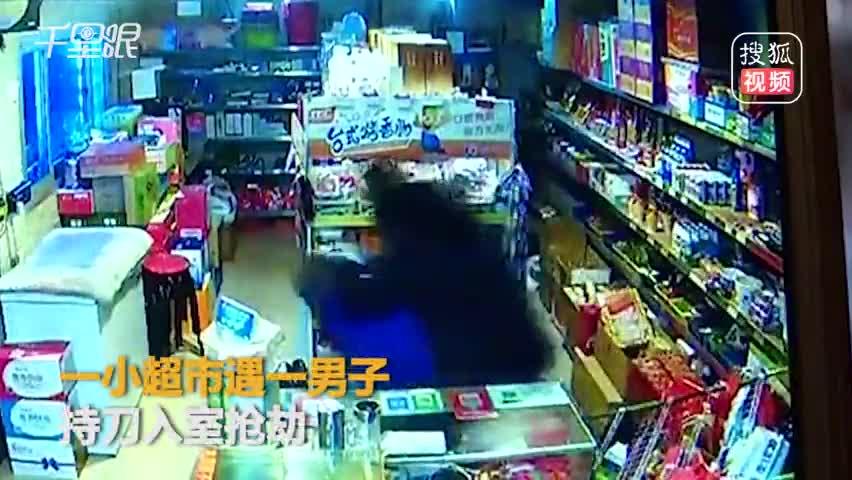 男子持刀抢劫超市 反被6旬大爷只身打跑