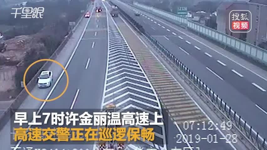 女司机高速上一个动作12分全扣光