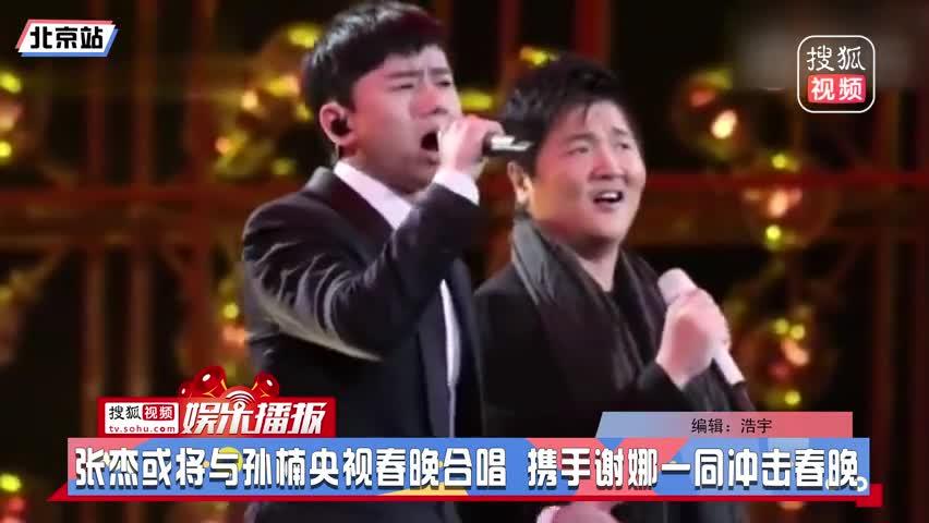 张杰或将与孙楠央视春晚合唱