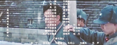 热播剧片尾为主角替身署名 获作者点赞
