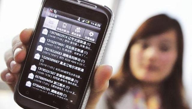 举报垃圾短信广东人最积极!去年举报了2.13亿条