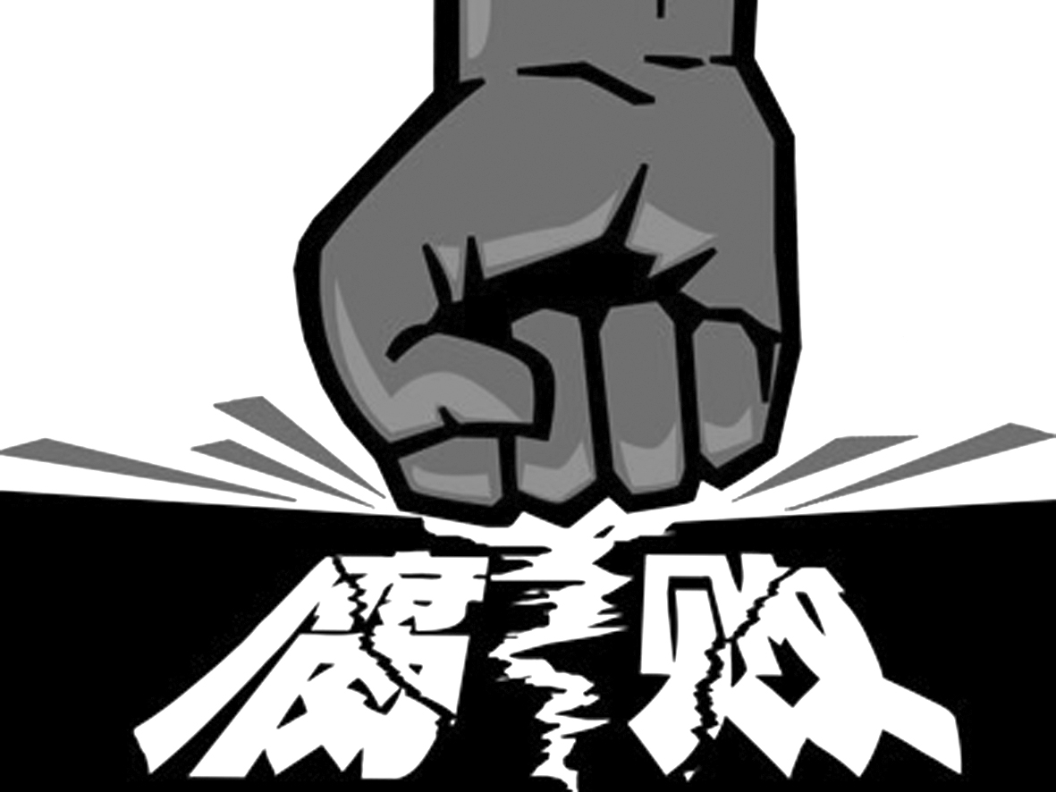 2019反腐三大趋势:更注重治本,推进系统化、精准反腐