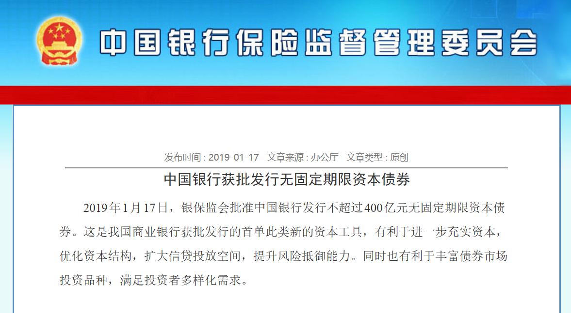 银保监会:中国银行获批发行不超过400亿元无固定期限资本债券