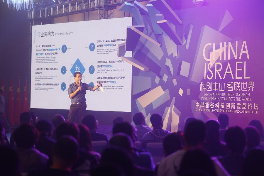 """国际科技孵化平台""""中以智谷""""有望落户中山"""