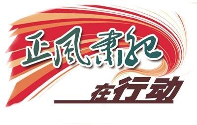 """中纪委国监委通报17起""""四风""""问题典型案例 其中大发888娱乐城1起"""