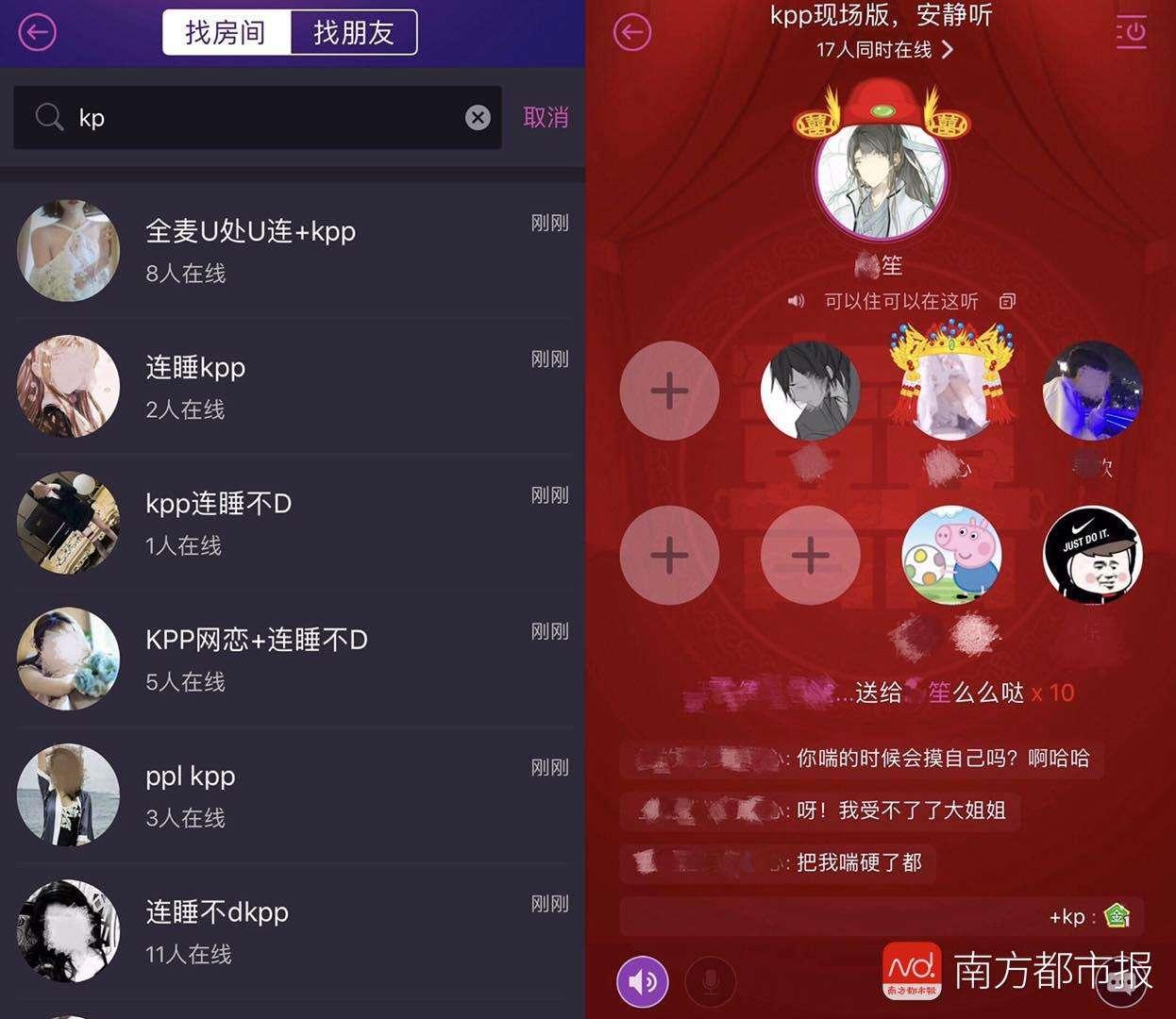 大发888娱乐城省网信办会同多部门查处五家语音直播平台