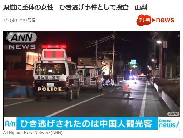 中国女游客在日本被撞成重伤,警方正追捕逃逸肇事者