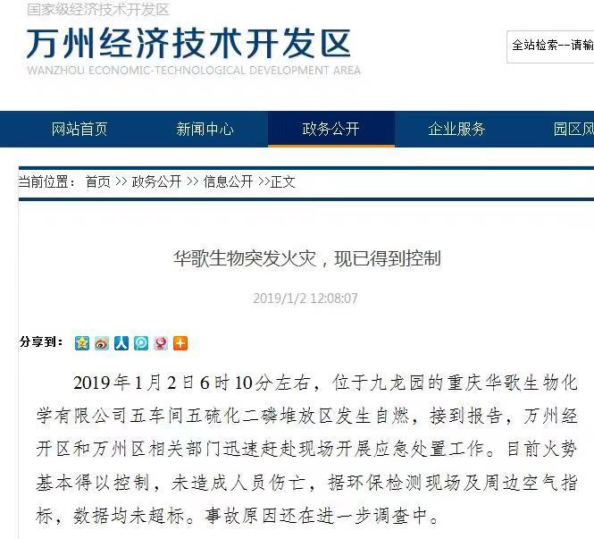 重庆万州一化工厂起火:明火已基本控制,无人员伤亡