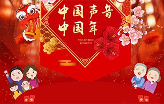 央广将推出春节特别节目《中国声音中国年》