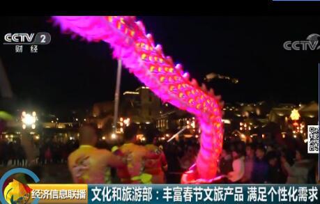 文化和旅游部:丰富春节文旅产品 满足个性化需求