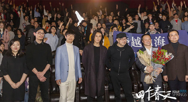《四个春天》首映 导演陆庆屹:跨越山海,勿忘回家
