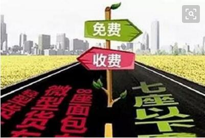 2019年春节假日期间全国高速路免费通行