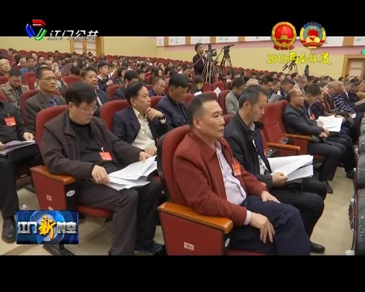 江门市十五届人大五次会议举行预备会议