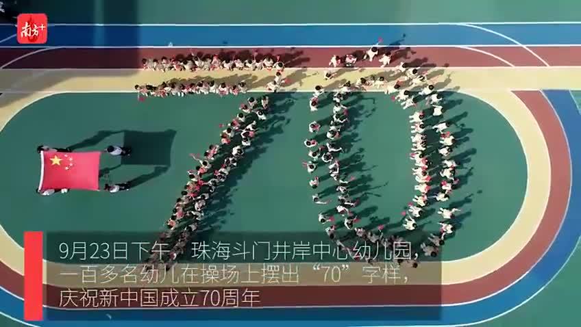 萌萌噠!150名幼兒園孩子用這種方式為祖國獻祝