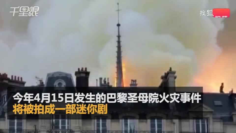巴黎圣母院火災事件將拍成迷你劇