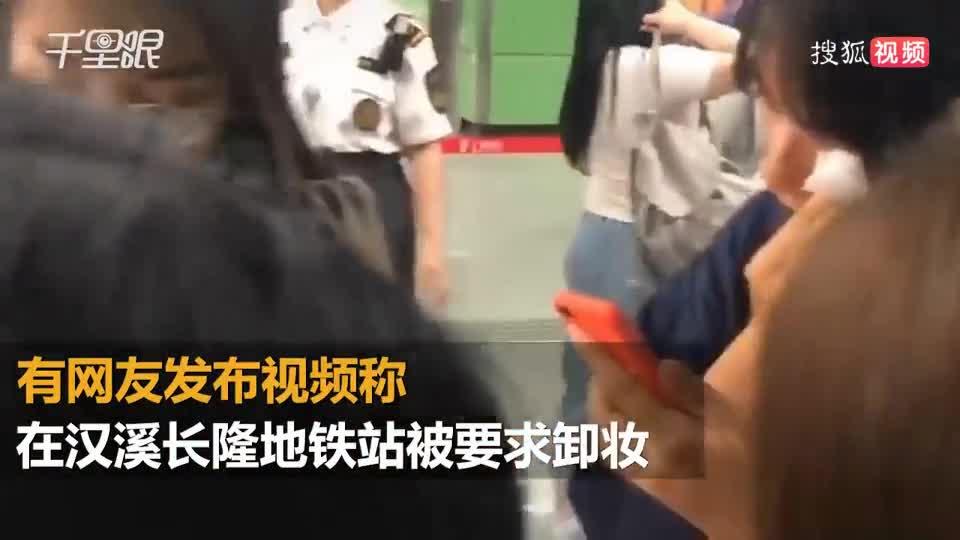 地鐵安檢時要求多名乘客卸妝 回應:避免引起恐慌