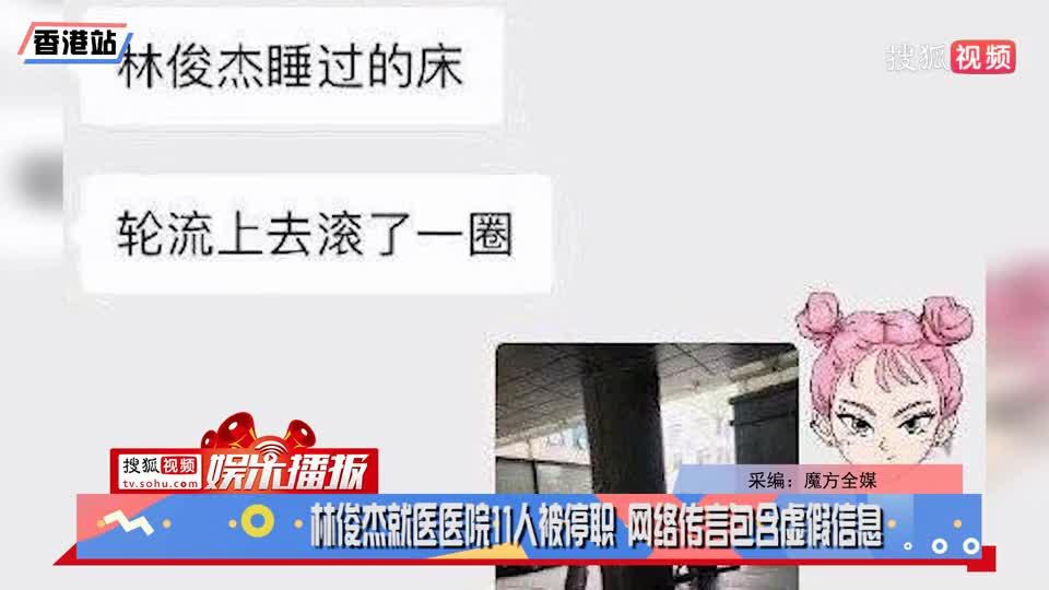 林俊杰就醫醫院11人被停職